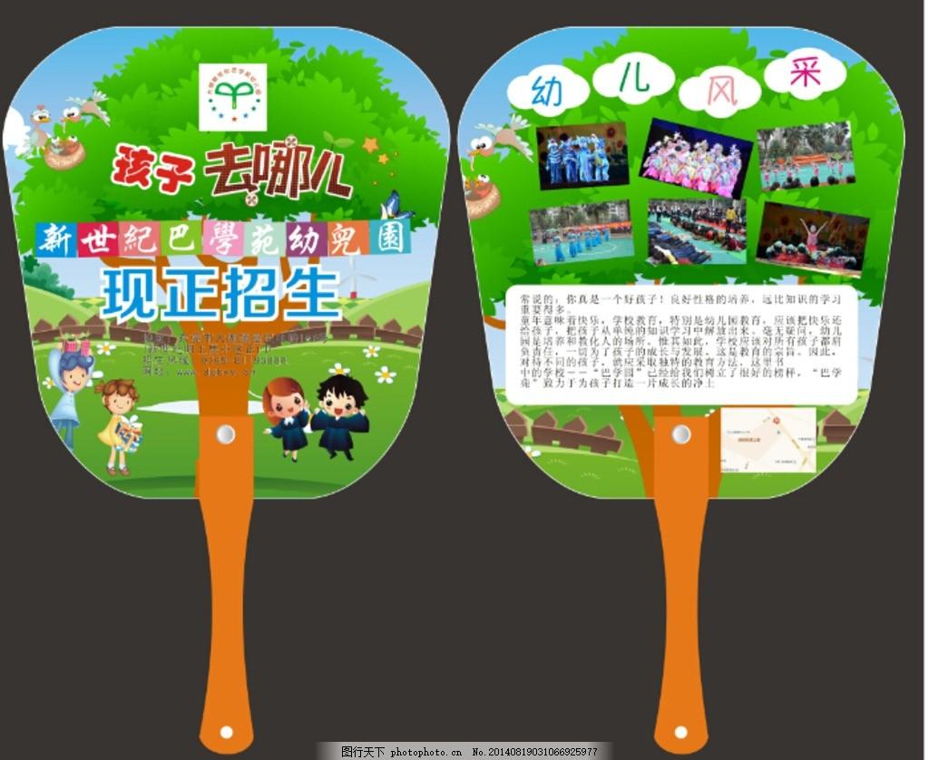 幼儿园卡通广告扇子
