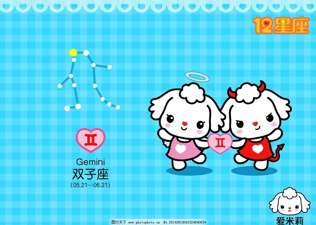 广告设计 星星 天空 可爱 爱米莉 星座 卡通形象 设计素材 动漫 其他图片