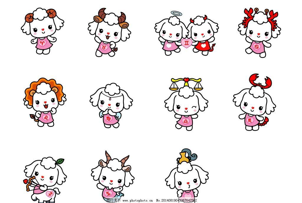 爱米莉12星座 分层素 爱米莉 12星座 分层 psd素材 源文件 卡通形象