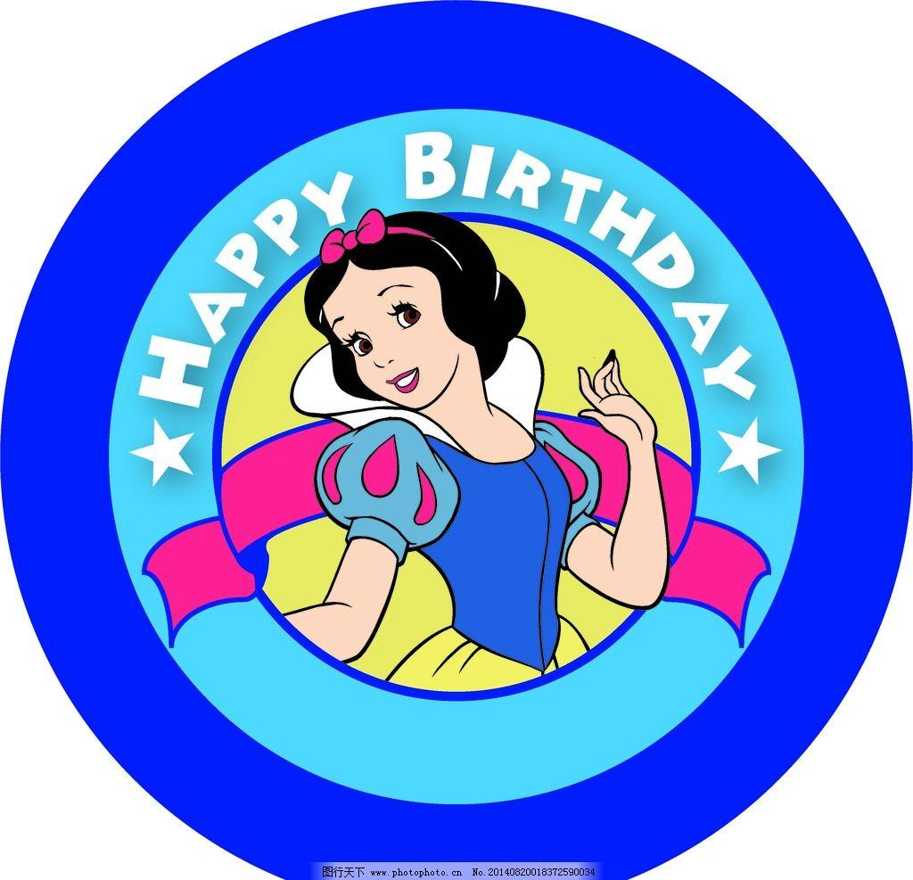 生日(白雪公主)图片图片