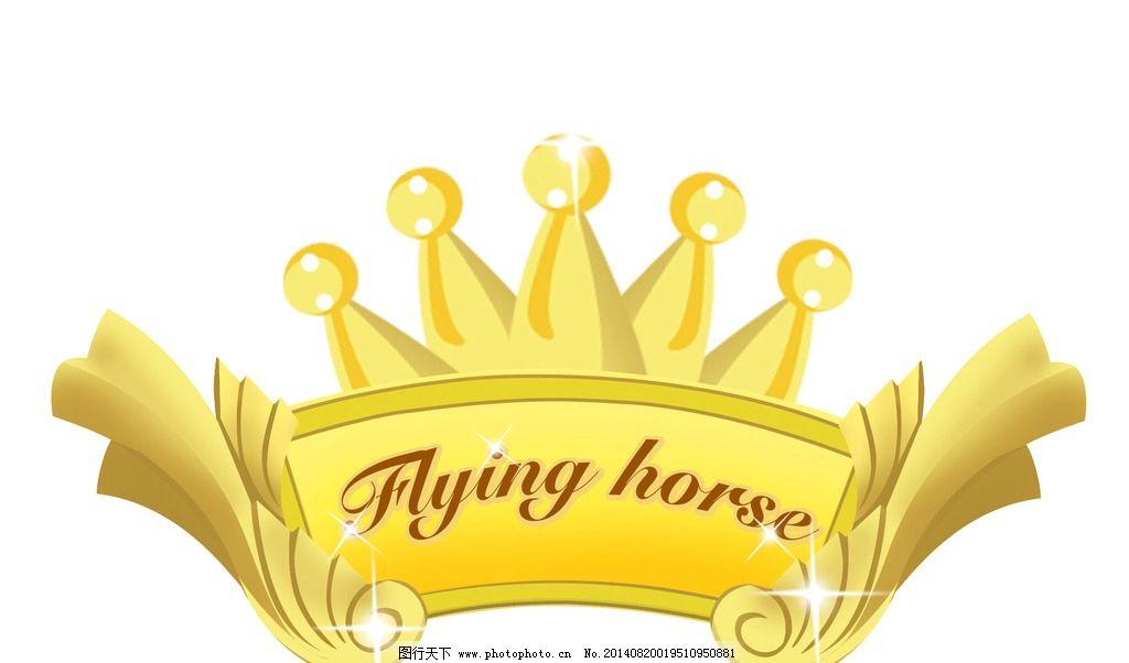 皇冠标志 手绘 设计 古典