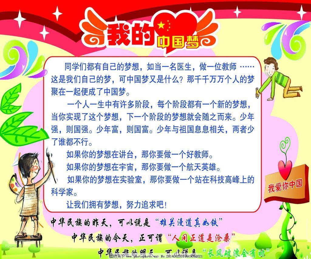 中国梦图片,放飞中国梦 我的中国梦 卡通 人物 树叶图片