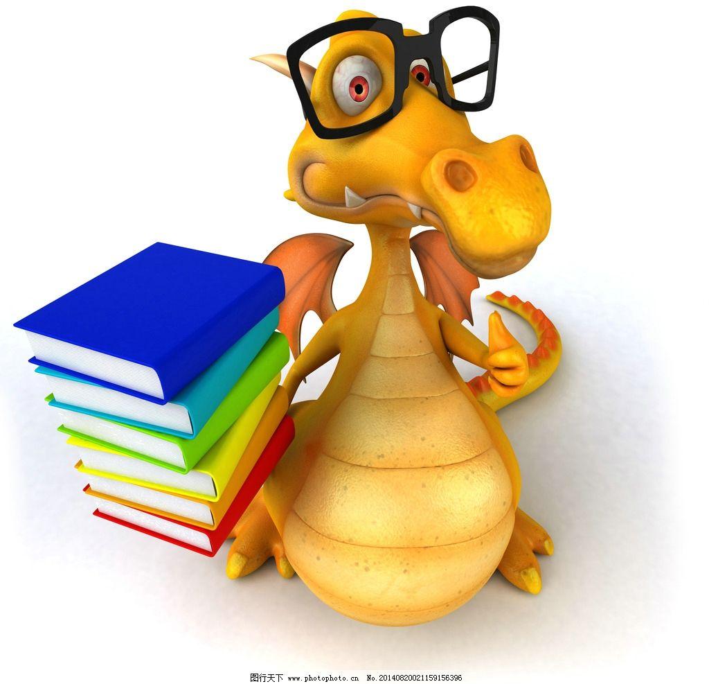 3d恐龙 拿书本的恐龙 恐龙 3d设计 动物 戴眼镜的恐龙 爬行动物 3d