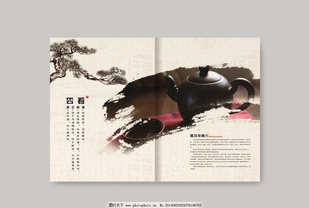 茶葉畫冊內頁設計圖片