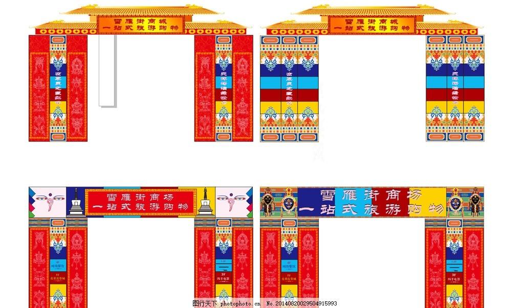 柱头 包装 包柱 设计 素材 元素 商场 雪顿节 藏式元素 分层 广告设计