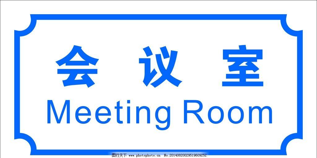 会议室标识牌图片图片