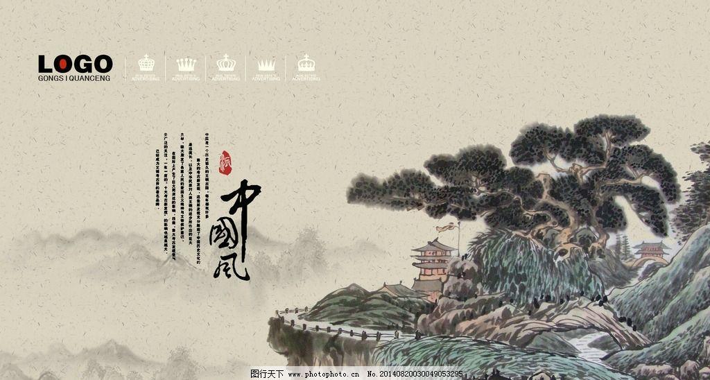 山水画 水墨画 国画 山峦 松树 中国风 海报设计 广告设计 设计 300