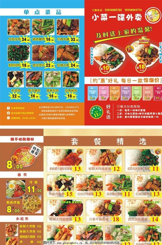 菜单模板 火锅菜单 饭店菜单 菜单边框 菜单背景 快餐菜单 宴会菜单