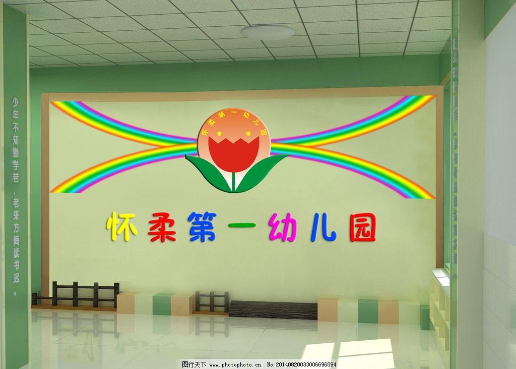 幼儿园背景墙 装饰墙 门厅 多功能厅 大厅 psd分层素材 设计 72dpi ps图片