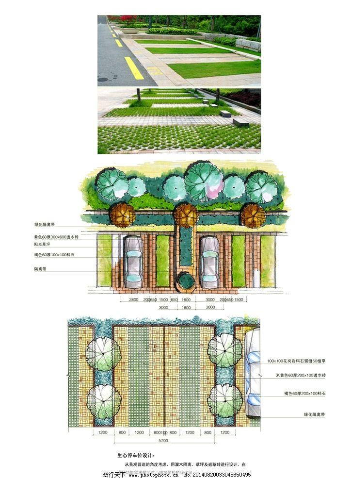 小区停车位设计图展示