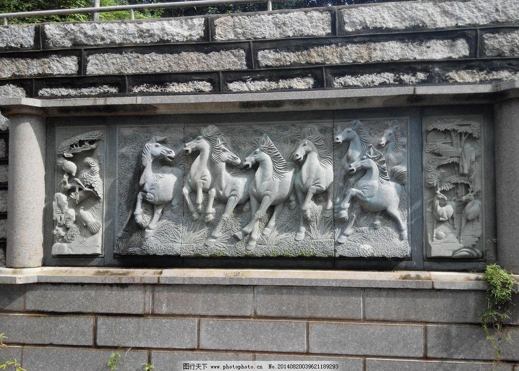 浮雕 雕刻 雕塑 石雕 八马 骏马 聚福园 公园 南安 建筑园林 摄影 72d