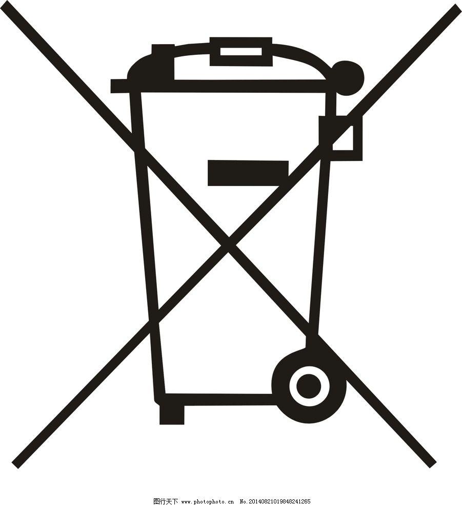垃圾桶图标 公共图标 矢量图 cdr文件 原创设计 公共标识标志 标志