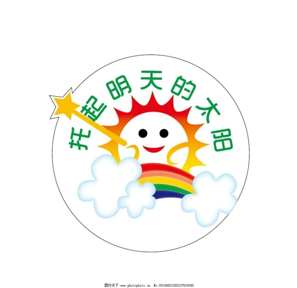 小太阳 太阳 卡通太阳 彩虹太阳 彩虹 矢量太阳 矢量彩虹 花 云朵 矢量云朵 云朵设计 星星 小星星 笑脸 太阳笑脸 可爱太阳 可爱笑脸 幼儿园 小学生 卡通素材 阳光素材 园标 标志 魔法棒 太阳的魔法 EPS 其他图标 标志图标 设计