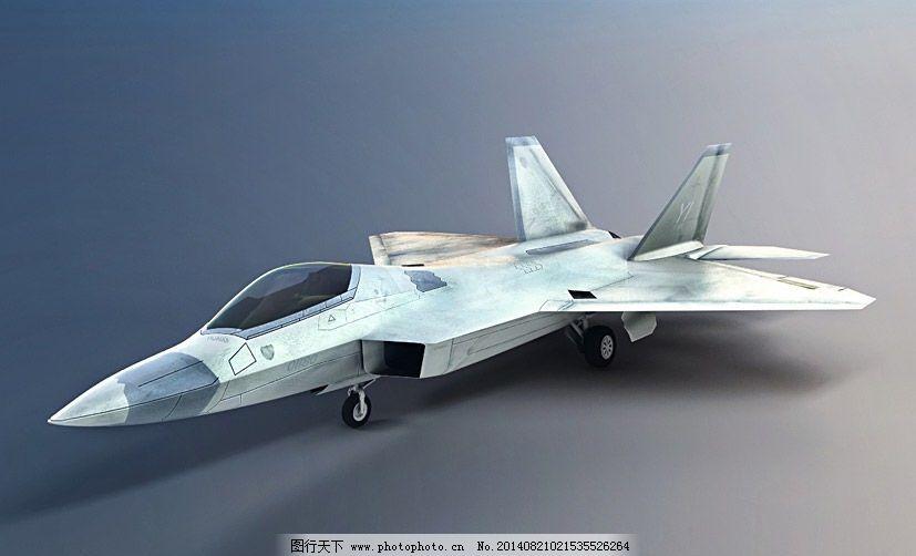 现代先进隐形飞机免费下载 战斗机 战斗机 f22 航模 3d模型素材 其他