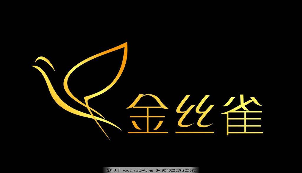 金丝雀 标志 鸟 孔雀 金字标志 唯美设计 logo设计 广告设计 设计 cdr