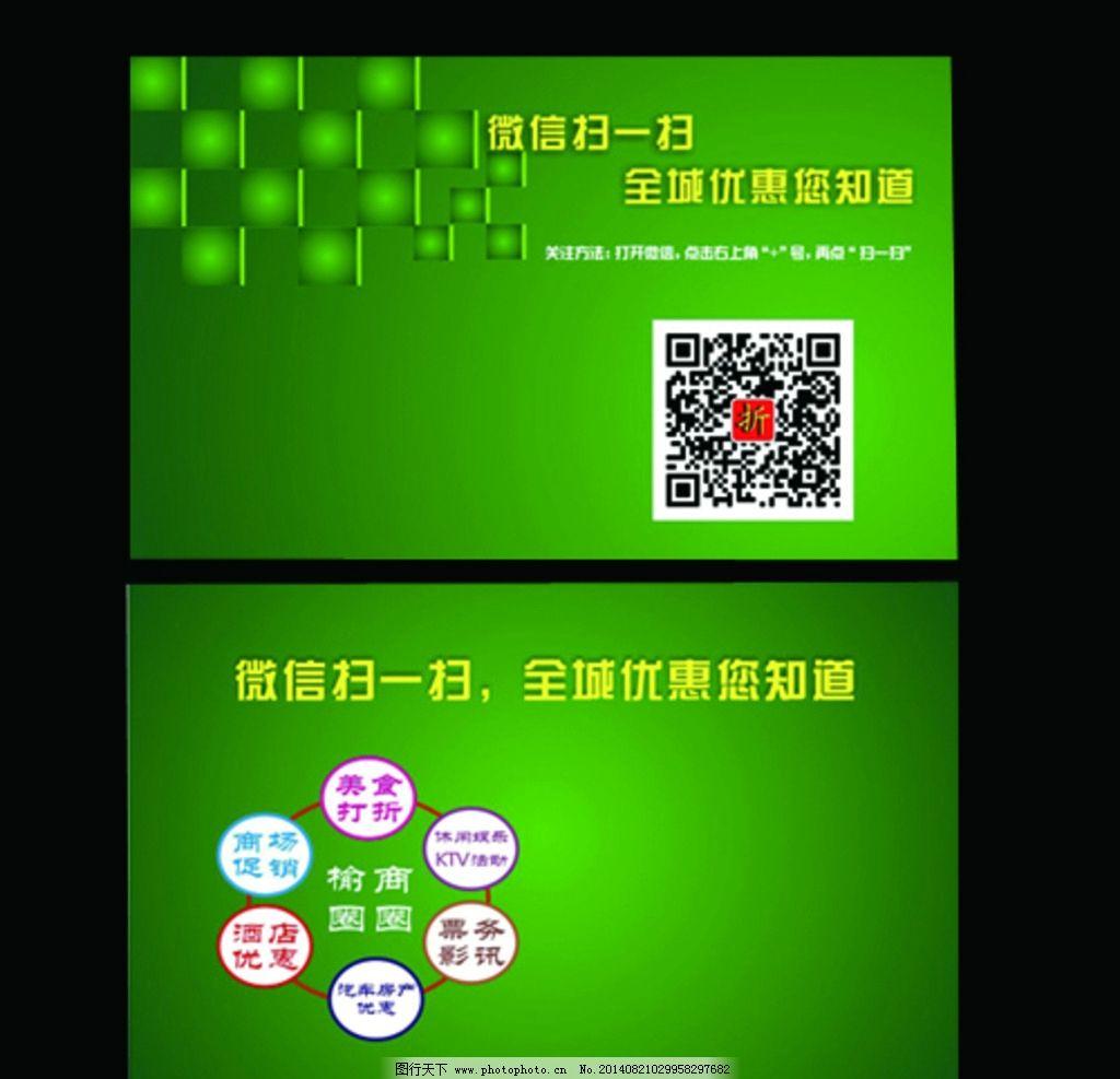龙虾微信名片设计图