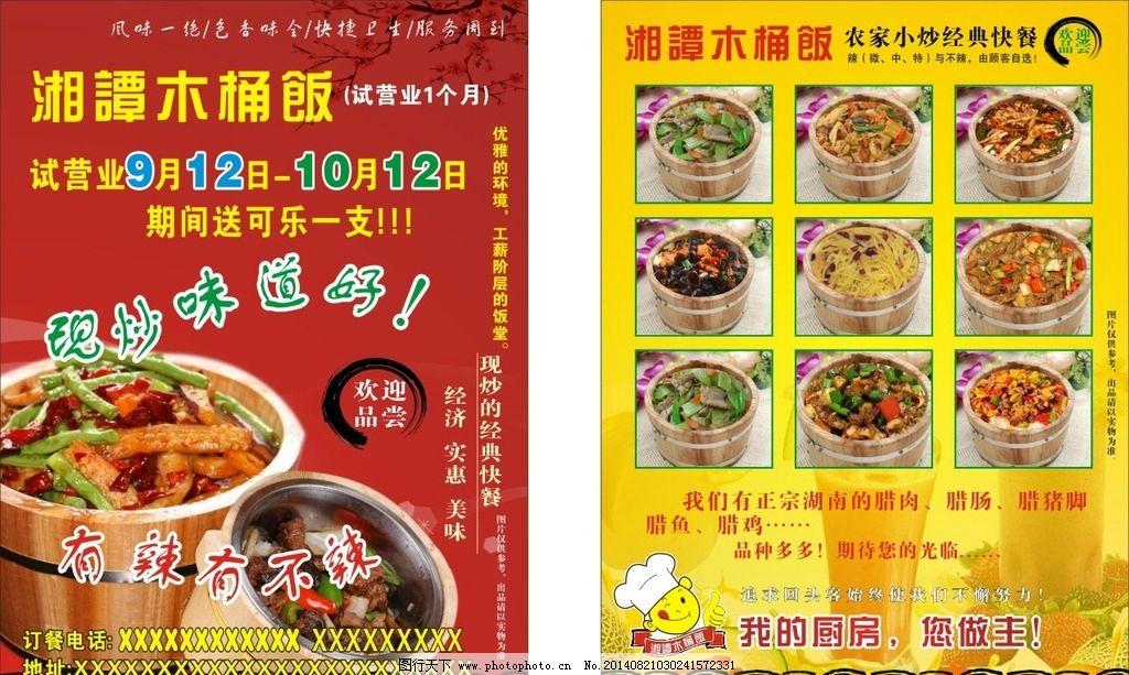 木桶饭宣传单图片