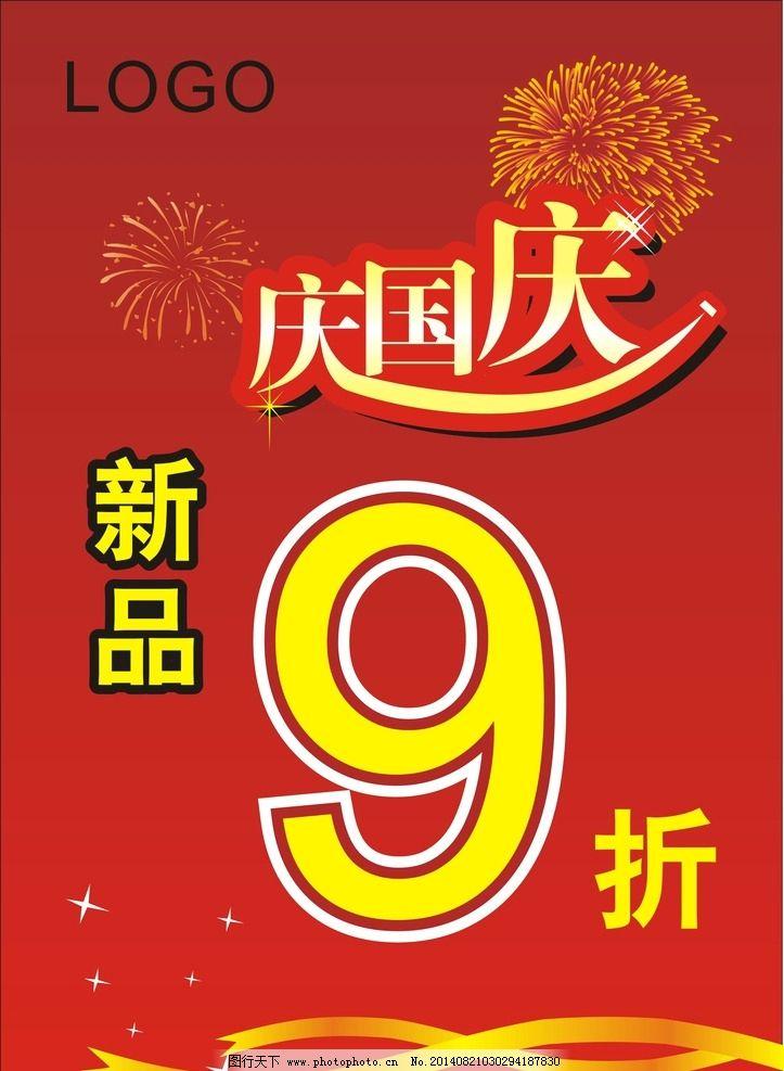 国庆宣传单图片