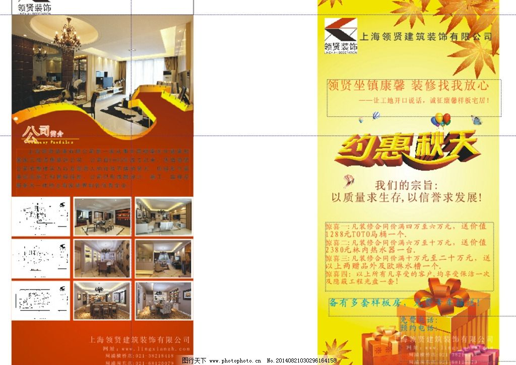 装修易拉宝 征集样板房 易拉宝 装修 装修公司活动 展板模板 广告设计