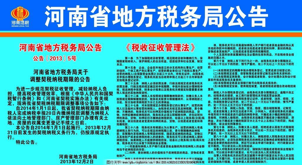 河南省地方税务局�y�j9�^�_河南省地方税务局公告图片
