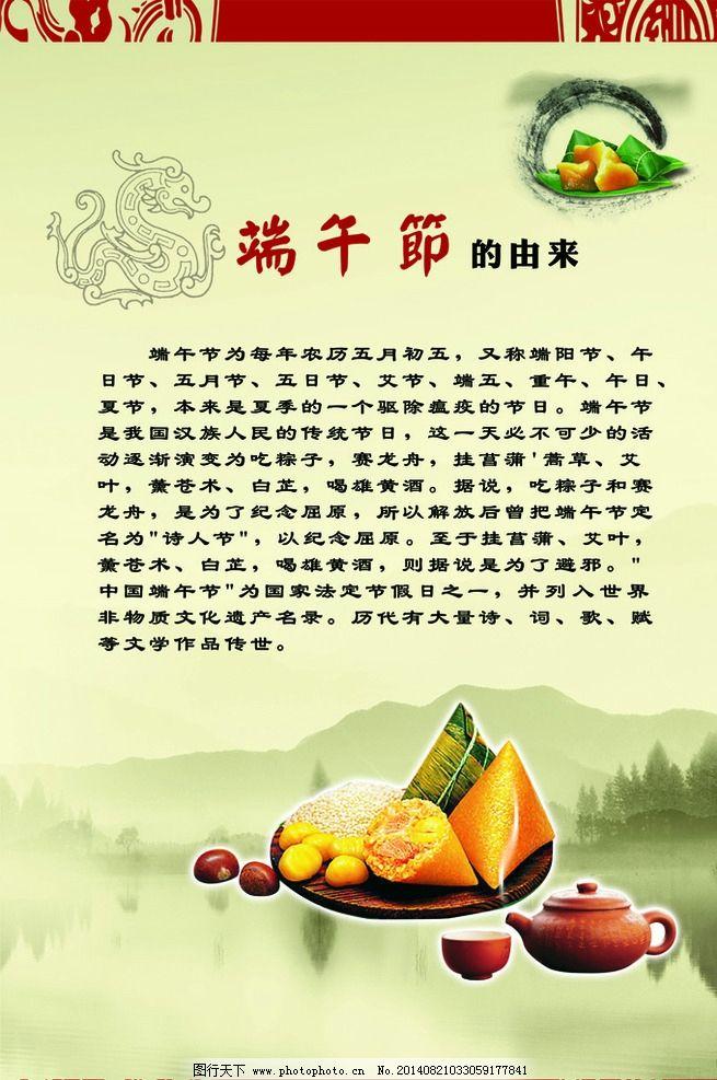 中国传统文化 端午节 校园文化 端午节的由来 粽子 中国风图片