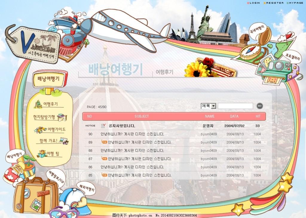 卡通元素旅游主题网页 psd分层素材 源文件 网页设计 网页模板 网页