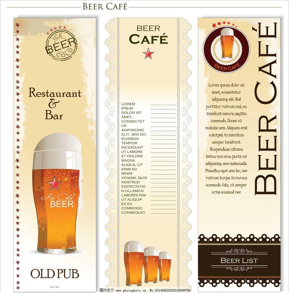 网页小图标  啤酒菜单
