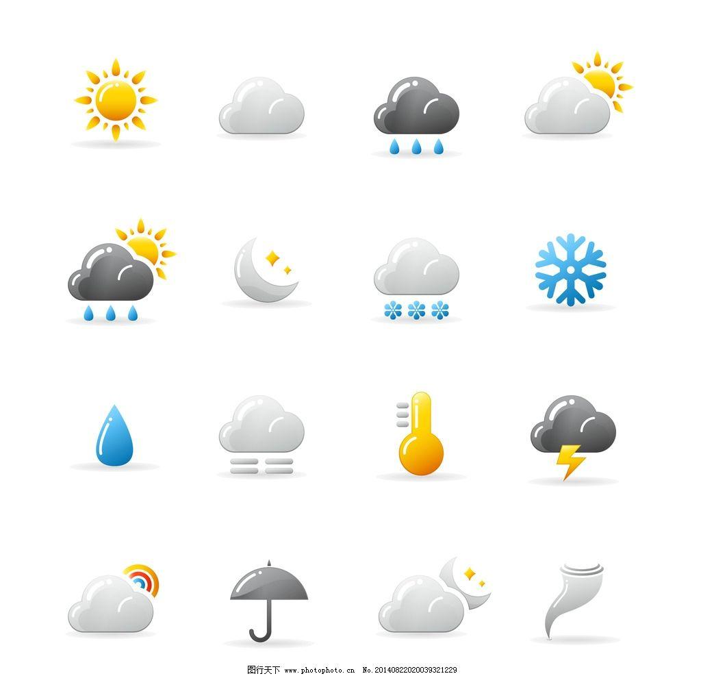 天气预报图标 素材公社