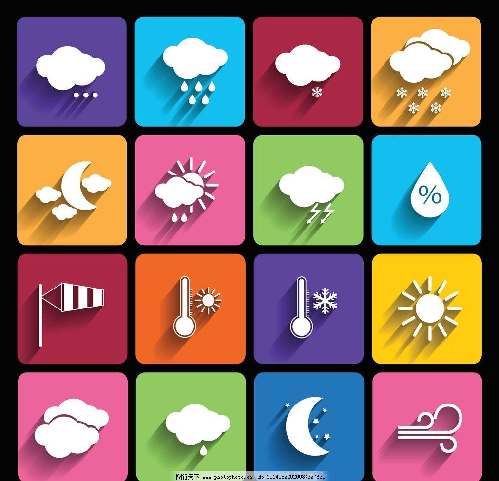 天气预报的图标和意思图片