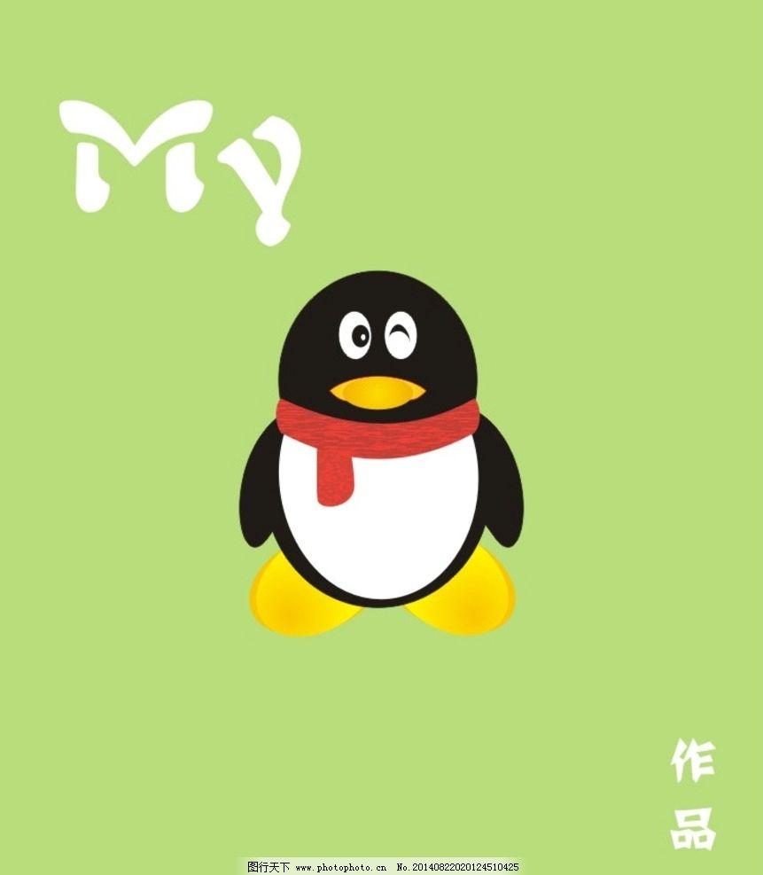 小企鹅图片图片
