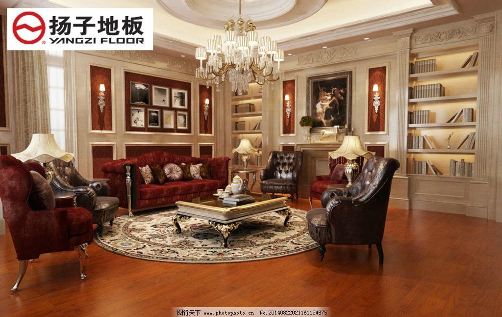 实木复合地板 客厅木地板 地板效果图 欧式古典客厅 木地板 黑胡桃木