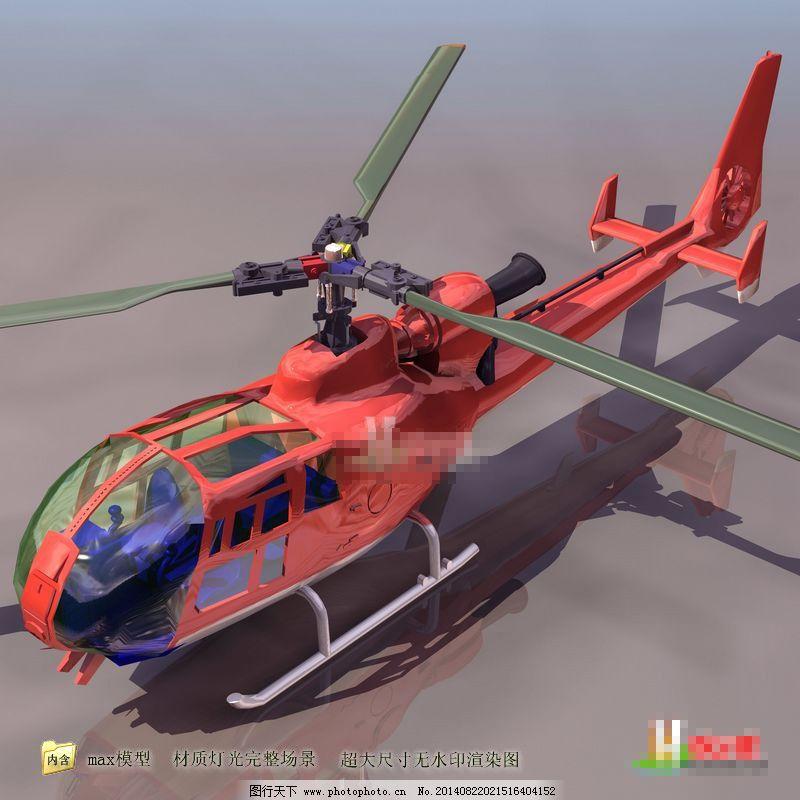 中型武装直升机3d模型免费下载