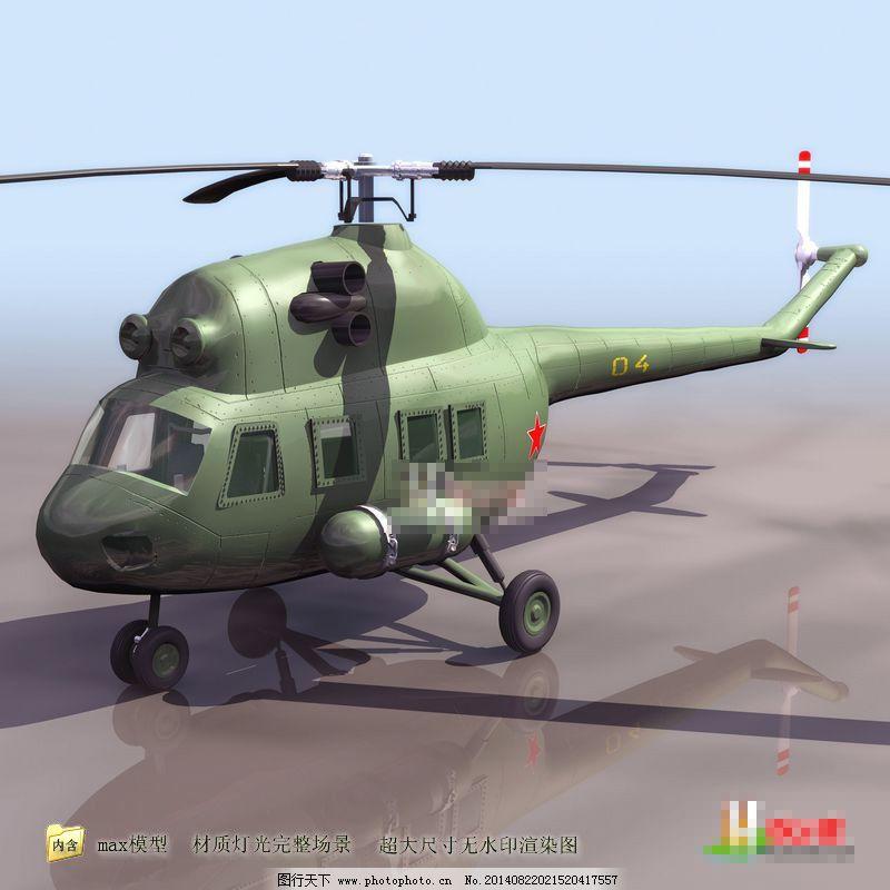 军用中型直升机模型