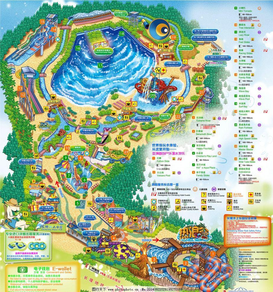 长隆 水上乐园 导览图 设计 广州 景观设计 环境设计 pdf
