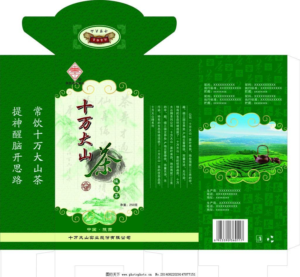茶叶包装盒 茶叶盒展开图 平面设计 包装盒设计 包装盒展开图 包装图片