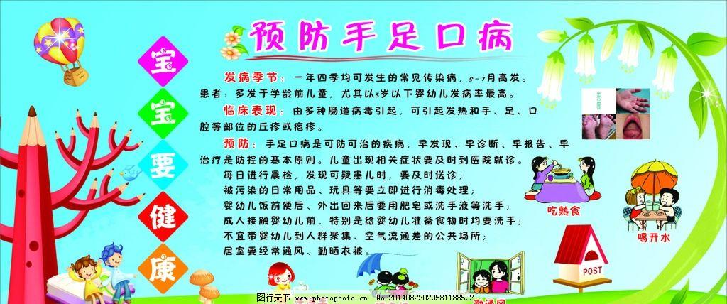 幼儿园手足口病宣传栏 幼儿园 幼儿园宣传栏 卡通背景 预防手足口病