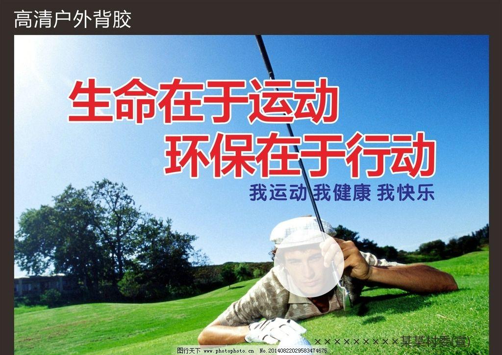 户外形象 形象广告 公益素材 广告模板 公益 创建 国家 卫生 城市图片