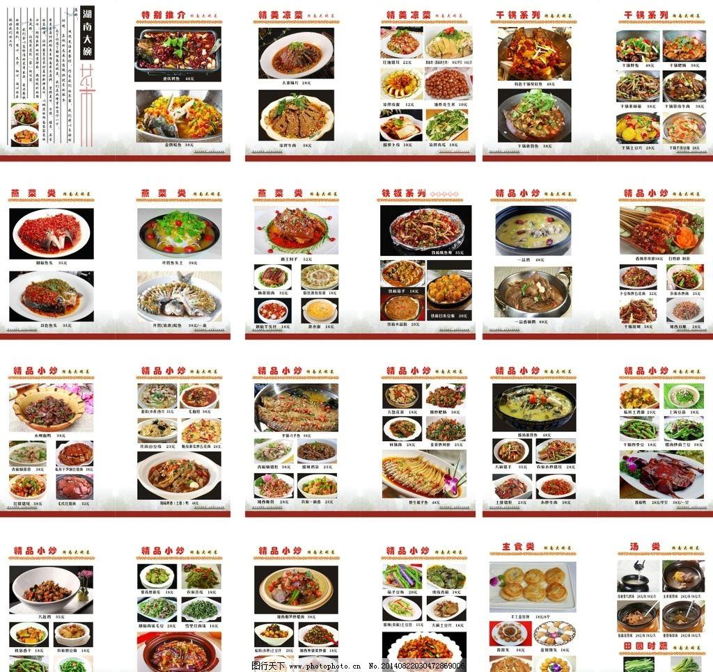 精美菜谱 湘菜 铁板 干锅 特色菜 蒸菜 凉菜 主食 酒店的菜谱 菜单