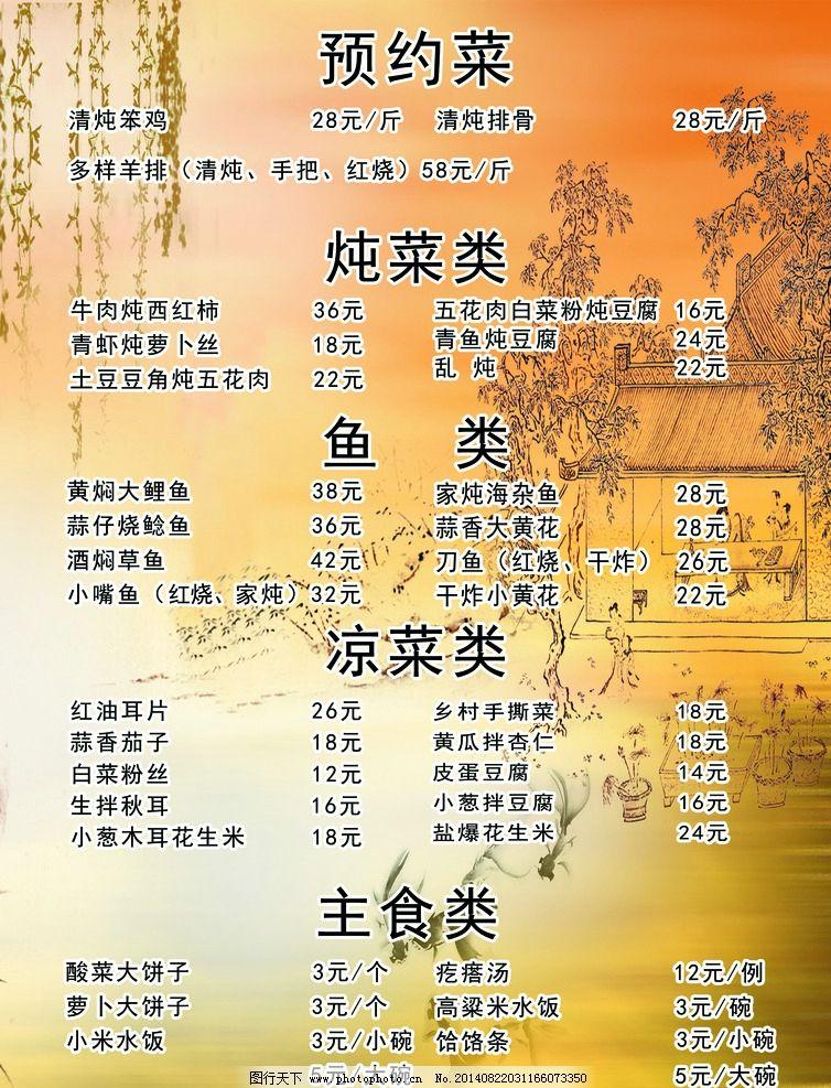 菜单 中国风 古画 餐馆 淡雅 餐饮美食 生活百科