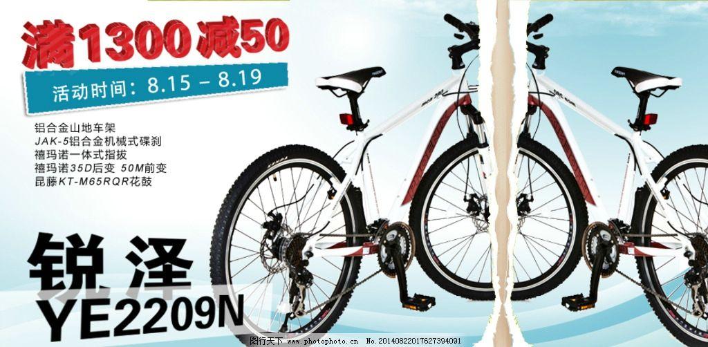 自行车海报 促销宣传 锐泽 撕裂 电商设计 网页设计 其他模板 web界面
