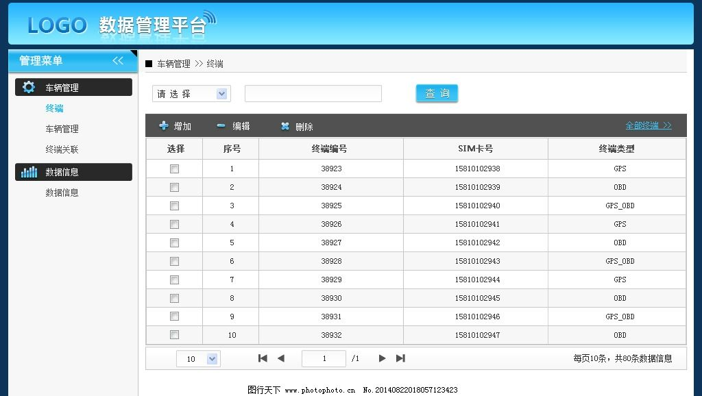 数据管理平台界面设计图片