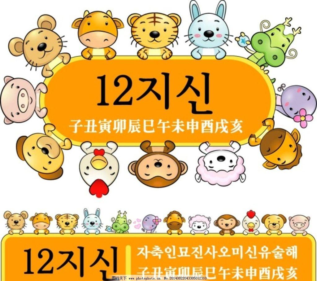 卡通版十二生肖 动物 可爱 韩版 卡通设计 广告设计