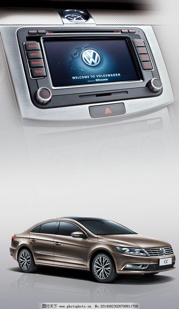 大众cc 一汽大众 cc 新cc 汽车海报 汽车背景 车 汽车 交通工具 现代