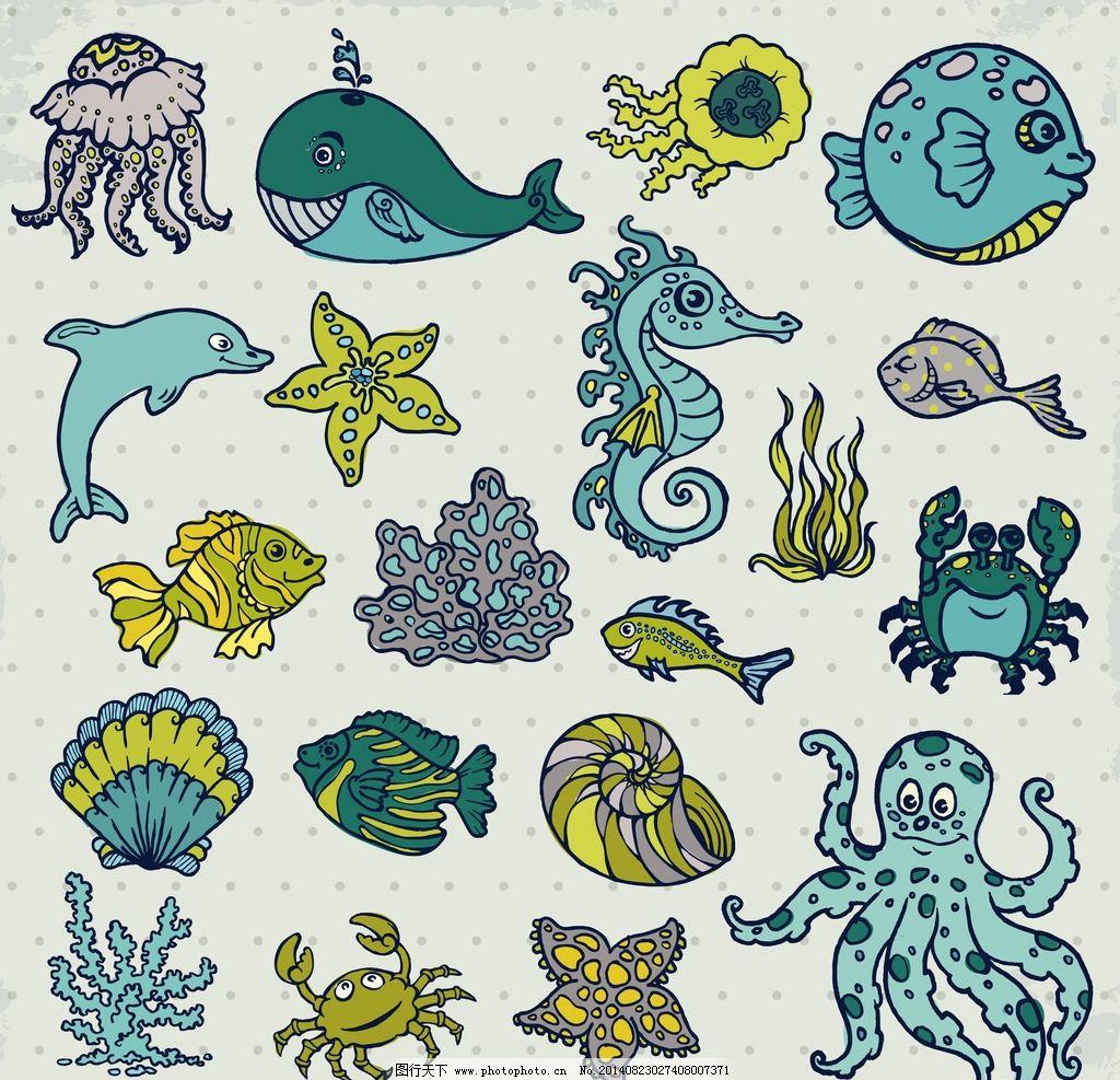 海洋生物 鱼 海底 海底世界 卡通鱼 海鲜 乌贼 海星 螃蟹 海虾 乌龟图片