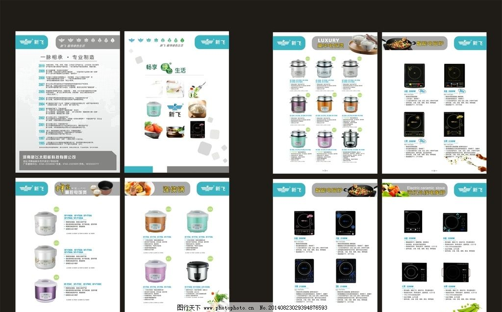 产品宣传手册 家电 电器 新飞 电子 电饭煲 电磁炉 宣传册 产品介绍图片