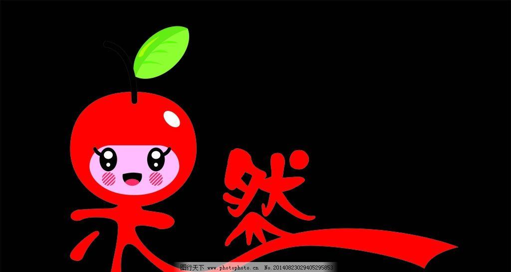 果然logo 水果logo 苹果 标志 果子 logo设计 广告设计 设计 cdr