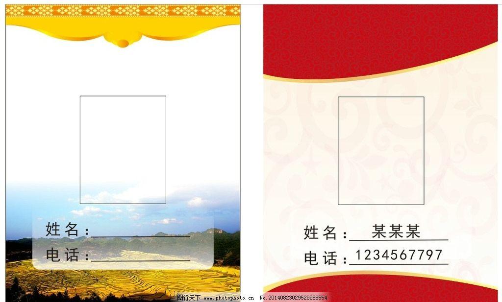 工作证 证件 标牌 红色底版 黄色底版 广告设计 设计 cdr