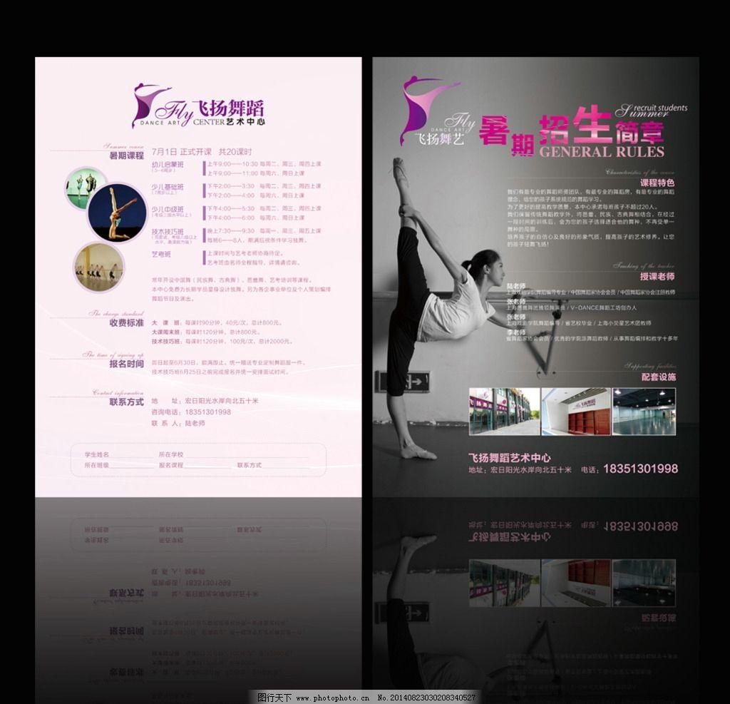 飞扬舞蹈单页宣传单dm图片