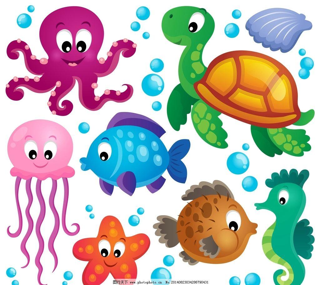 海洋生物 鱼 海底 海底世界 卡通鱼 海鲜 乌贼 海星 鲸鱼 乌龟
