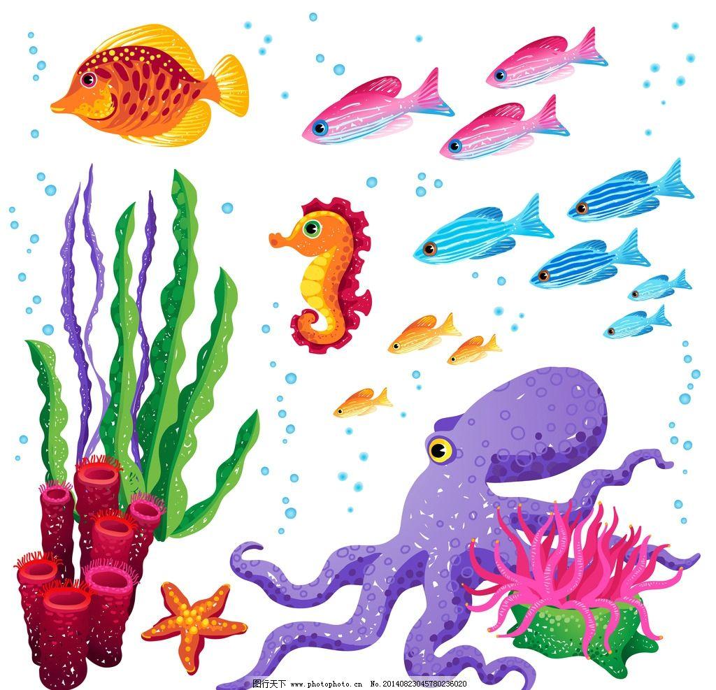 海洋生物 鱼 海底 海底世界 卡通鱼 海马 手绘 鱼类 海底素材 大海